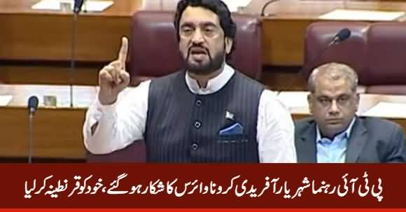 PTI Leader Shehryar Afridi Tests Positive For COVID-19