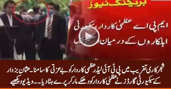 PTI Leader Uzma Kardar's Clash With Usman Buzdar's Security Guards