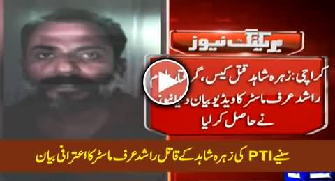PTI Leader Zehra Shahid's Killer Rashid Urf Master's Video Confession, Exclusive
