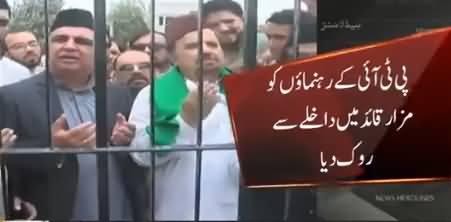 PTI Leaders Ko Karachi Mein Mazar e Qauid Mein Daakhle Se Rook Dia Gaya