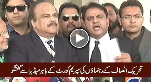 PTI Leaders Media Talk Outside Supreme Court Regarding Panama Case