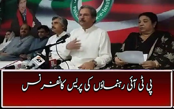 PTI Leaders Press Conference - 4th August 2017