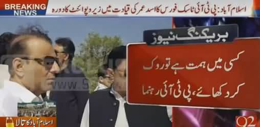 PTI Leaders Visit Islamabad Zero Point to Plan Lock-down Strategy