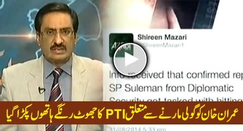 PTI Lie About Killing Imran Khan, Caught Red Handed by Javed Chaudhry