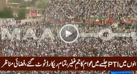 PTI Massive Jalsa Breaks All Previous Rcords of Bannu, Amazing Crowd, Watch Aerial View