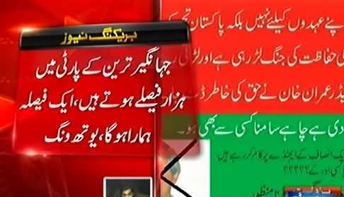 PTI Mein Jahangir Tareen Ke Hazaar Faisle Hote Hain, Aik Faisla Hamara Hoga - PTI Youth Wing
