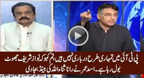 PTI Mein Tumhari Tarah Darbari Nahi Hain - Asad Umar Blasts on Rana Sanaullah