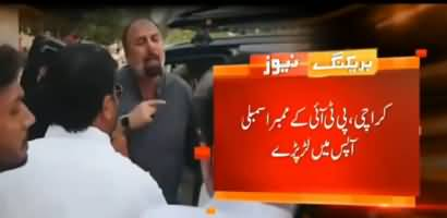PTI Member Assembly Fighting each other in Karachi