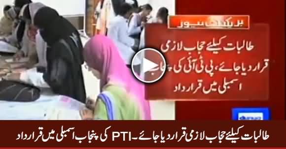 PTI Member Submits Resolution in Punjab Assembly to Make Hijab Mandatory For Female Students