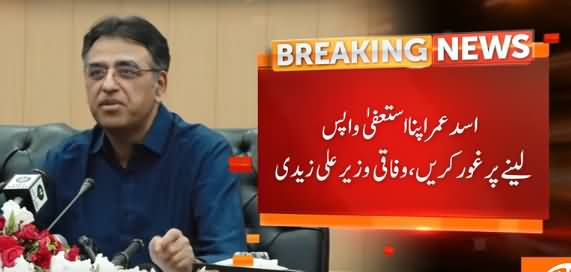 PTI Members Want Asad Umar Back As Finance Minister