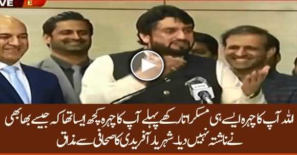 PTI Minister Sheryar Afridi Amusing Remarks To A Journalist Left Everyone Laughing