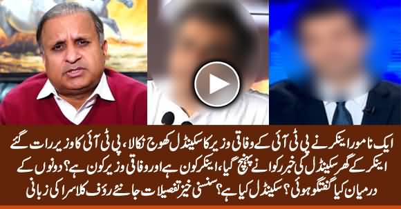 PTI Minister Visits TV Anchor's Home Late Night to Stop Him From Breaking Scam - Rauf Klasra Reveals