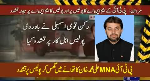 PTI MNA Ali Muhammad Khan Attacked Police Station in Mardan, Police Tortured Him As Well