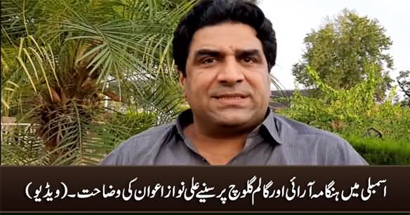 PTI MNA Ali Nawaz Awan Explained What happened At National Assembly Today