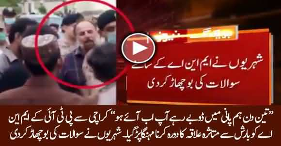 PTI MNA Faced Angry Reaction From People During His Visit To Flooded Areas In Karachi