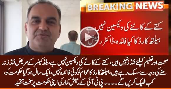 PTI MNA Ramesh Kumar Badly Criticizing His Own Govt For Poor Condition of Health
