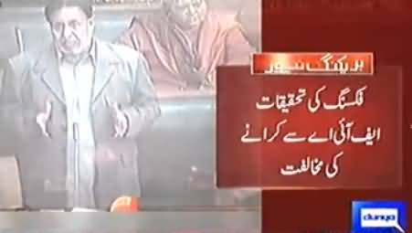 PTI Moves Resolution Against Najam Sethi in Punjab Assembly