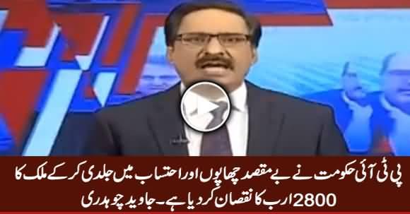 PTI Ne Ahtasab Mein Jaldi Kar Ke Pakistan Ka 2800 Arab Ka Nuqsan Kar Dia - Javed Chaudhry