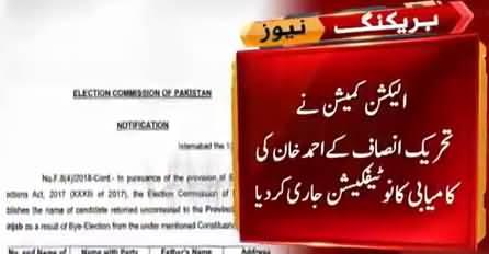 PTI Ne PP-87 se Bila Muqabla Seat Jeet Li