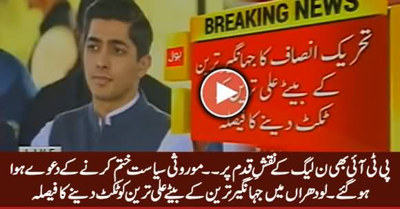 PTI On The Footsteps of PMLN, Decides To Give Ticket to Jahangir Tareen's Son in Lodhran