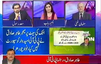 PTI party decisions regarding allotment of tickets were wrong - Major Tahir Sadiq