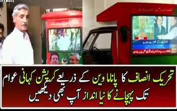 PTI Prepares 'Panama Vans' to Spread Awareness About Panama Scandal