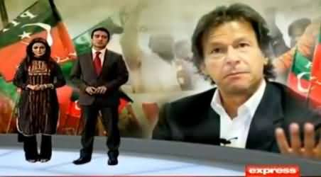 22 December, PTI Protest in Lahore Updates: Express News Report 3PM