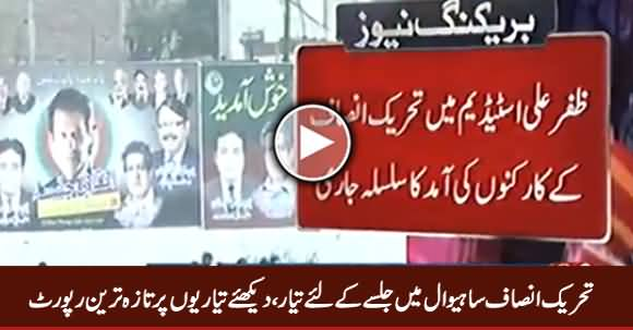 PTI Ready To Hold A Jalsa in Sahiwal, Watch Latest Report on Jalsa Preparations