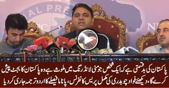 PTI Releases Urdu Translation of Panama Verdict - Fawad Chaudhry's Complete Press Talk