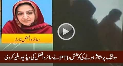 PTI Releases Video of Saira Afzal Tarar Discussion with Returning officer