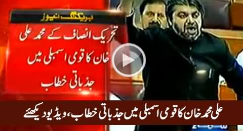 PTI's Ali Muhammad Khan Emotional Speech in National Assembly