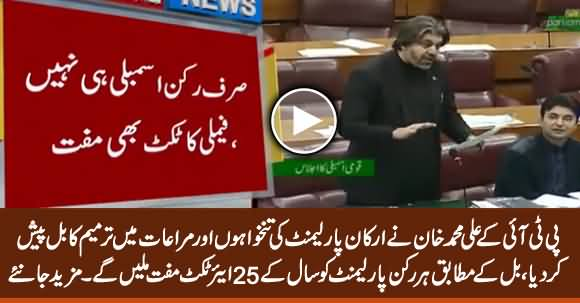 PTI's Ali Muhammad Khan Presents Amendment Bill to Salaries of MNAs in National Assembly