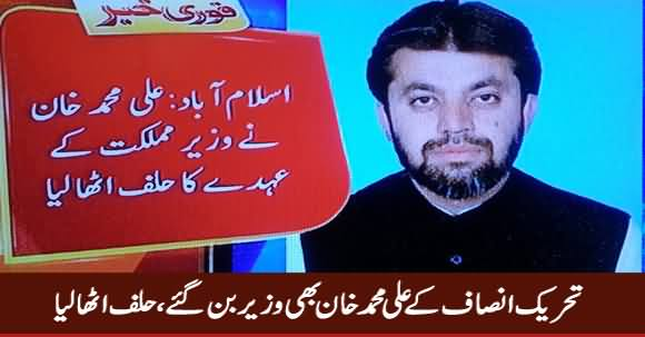 PTI's Ali Muhammad Khan Takes Oath As State Minister