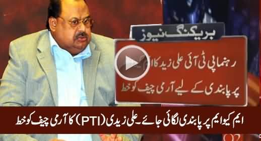 PTI's Ali Zaidi Writes Letter to Army Chief General Raheel Sharif to Ban MQM
