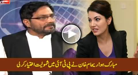 PTI's Deputy Information Secretary Reveals That Reham Khan Has Joined PTI