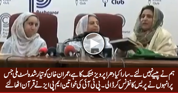 PTI's Female MPAs Taking Oath on Quran That They Did Not Sell Their Votes