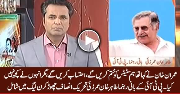 PTI's Founder Member Tahir Umarzai Telling Why He Left PTI And Going To Join PMLN