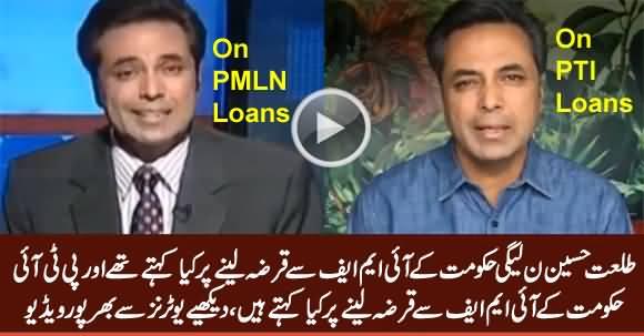PTI's IMF Loans Vs PMLN's IMF Loans - See Talat Hussain's U-Turns