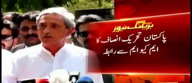 PTI's Jahangir Tareen's phone call to MQM P's Khalid Maqbool Siddiqui for post poll alliance