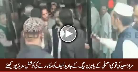 PTI's Murad Saeed Loses Temper Outside NA And Tries To Punch PMLN's Javed Latif
