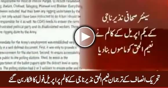 PTI's Naeem ul Haq Falls Victim to April Fool's Joke Due to Nazir Naji's Column