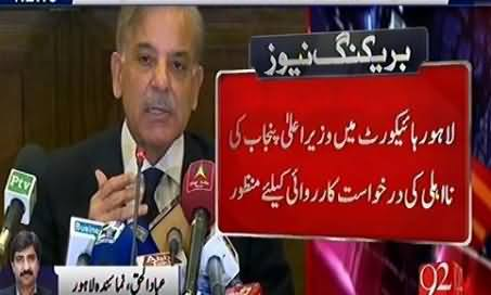 PTI's Plea to Disqualify Shahbaz Sharif Accepted By LHC For Hearing