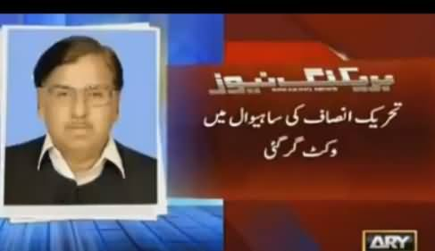 PTI's Sahiwal Candidate Rai Hassan Nawaz De-seated Due to Hiding of Assets