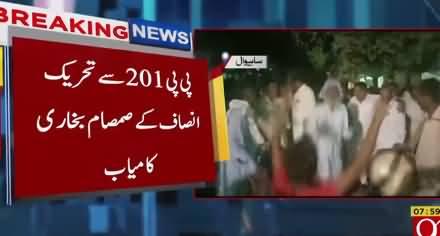 PTI's Samsam Bukhari Won From PP-201 Sahiwal