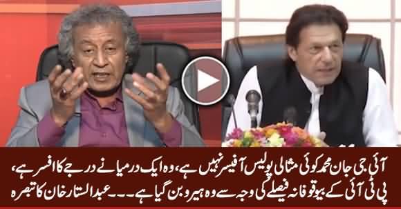 PTI's Stupid Decisions Make Ordinary Officers Look Like Heroes - Abdul Sattar Khan on IG Transfer