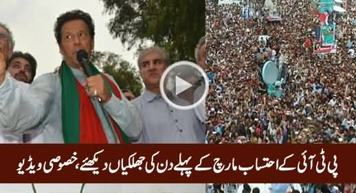 PTI's Tehreek-e-Ehtesab, Highlights of the First Day, Exclusive Video