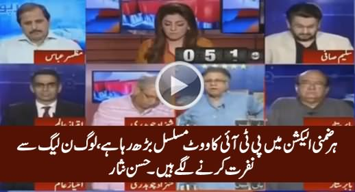 PTI's Vote Bank Increasing Day By Day, Now People Hate PMLN - Hassan Nisar
