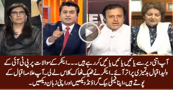PTI's Waleed Iqbal Got Angry on Anchor's Questions & Starting Misbehaving With Him