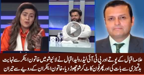 PTI's Waleed Iqbal Misbehaved With Female Anchor in Live Show