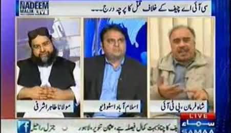 PTI Shah Farman Called Fawad Chaudhary